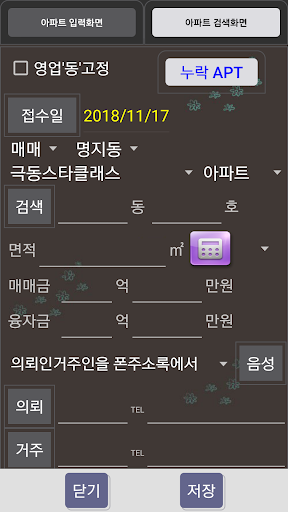 매물장 Gray screenshot
