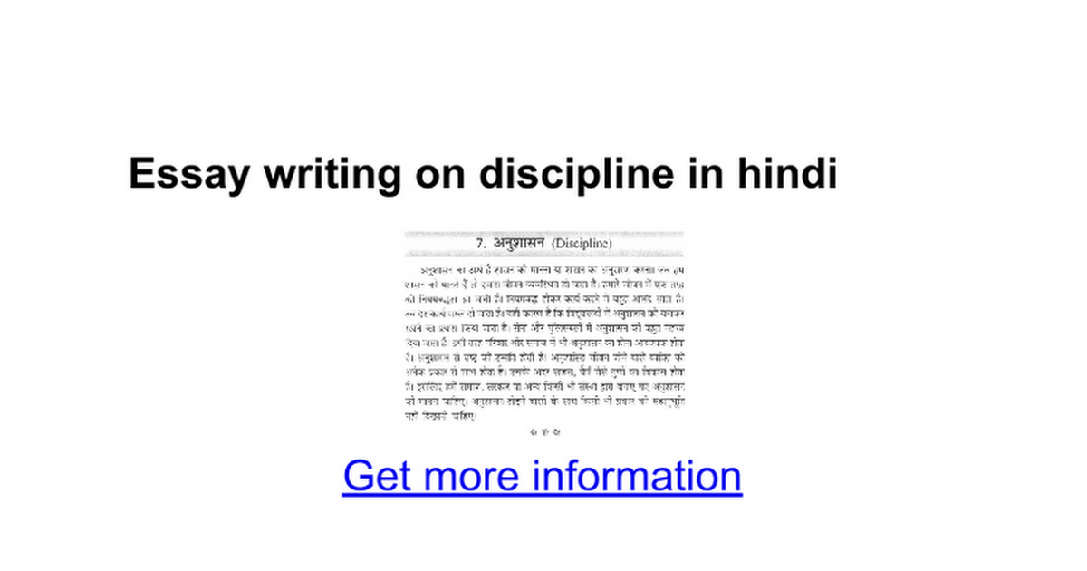 essay writing on discipline in hindi google docs