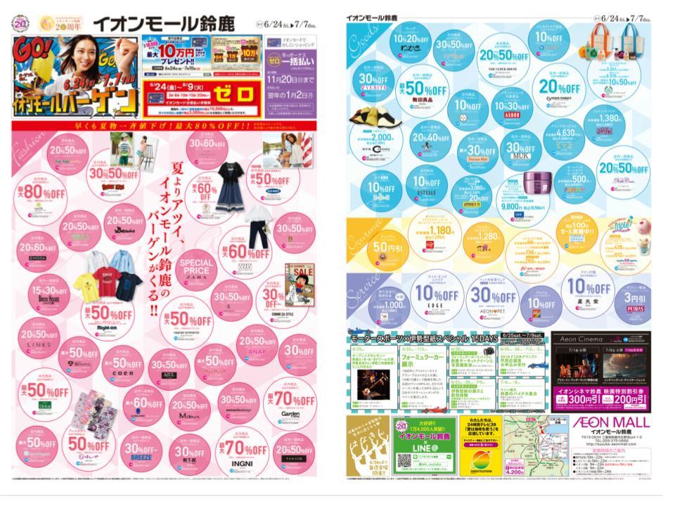 A111.【鈴鹿】イオンモールバーゲン.jpg