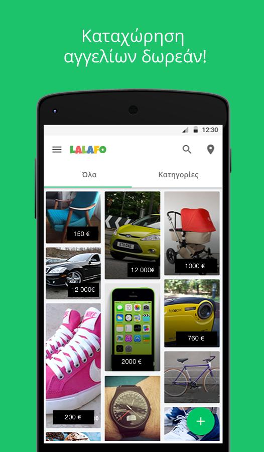 Lalafo - αρχίστε τις πωλήσεις! - στιγμιότυπο οθόνης