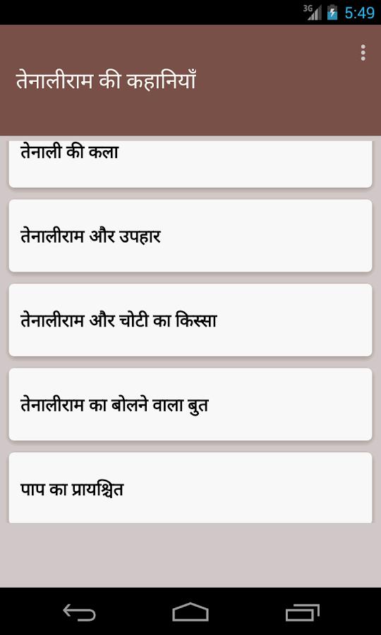 Tenaliraman stories in hindi- screenshot