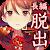 四ツ目神 【謎解き×脱出ノベルゲーム】 file APK for Gaming PC/PS3/PS4 Smart TV