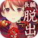 四ツ目神 【謎解き×脱出ノベルゲーム】 - Androidアプリ