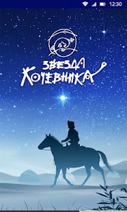 Звезда Кочевника - náhled