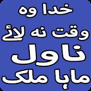 Khuda Woh Waqat Na Laye Urdu Novel By Maha Malik APK