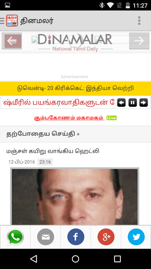 Daily Tamil News Papers  Android Apps on Google Play