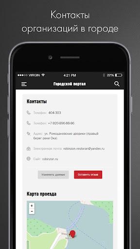 Kasimov Poisk 1.0 screenshots 3