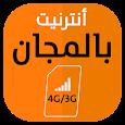 PRANK-?4G/3G أنترنيت بالمجان