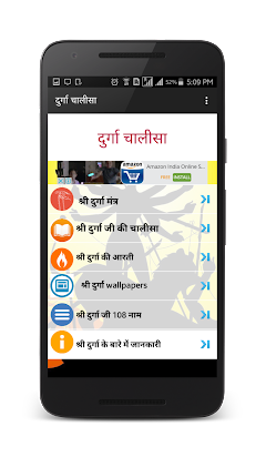Page 11 : Best android apps for durga mantra - AndroidMeta