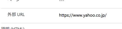 外部URLの設定
