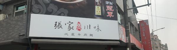 張家川味牛肉麵
