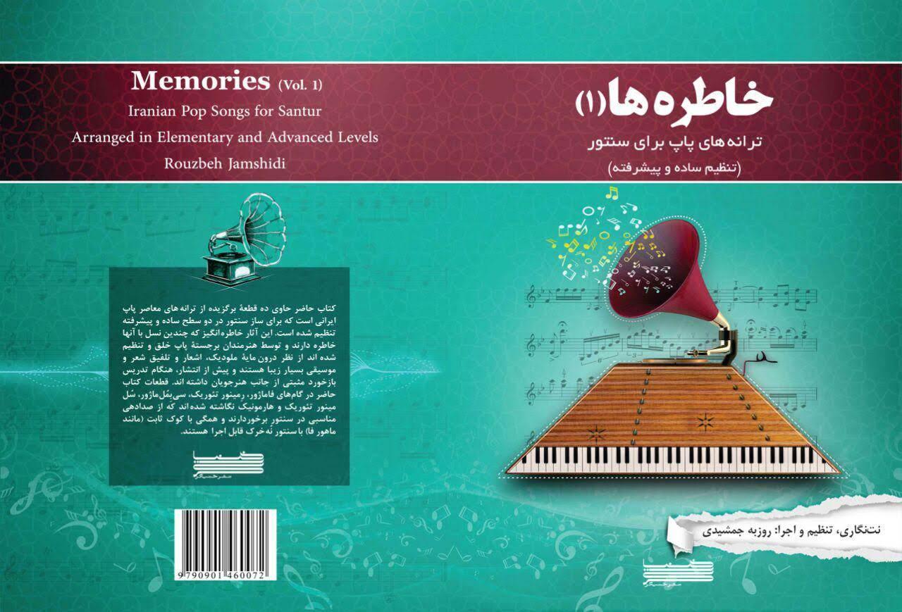 کتاب اول خاطرهها ترانههای پاپ برای سنتور روزبه جمشیدی نشر خنیاگر