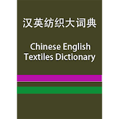 CE Textiles Dictionary