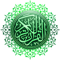 القرآن الكريم بجميع اللغات MP3 icon