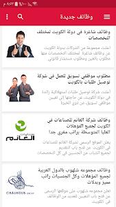 وظائف الكويت اليوم 1.7