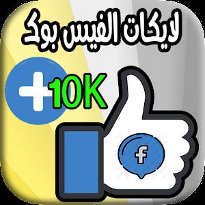 البرنامج مخصص لايكات فيسبوك - joke for PC