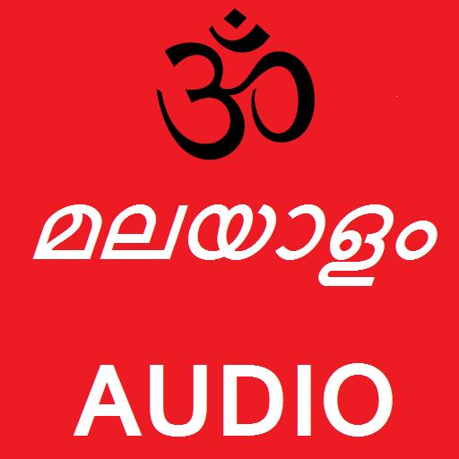 Malayalam Gita Audio Full - Apps on Google Play