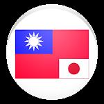 台湾ドル計算機:電卓・メモ帳機能つき Icon