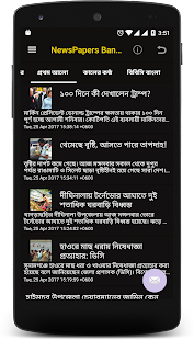 BD NewsPapers (ব্রেকিং নিউজ) - náhled