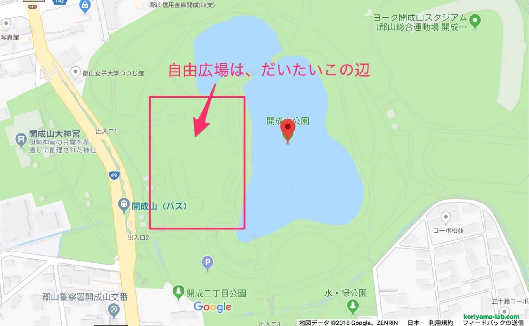 開成山 公園自由広場 | 肉フェス郡山2018