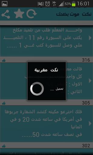 Jokes arabic 1.3 screenshots 3