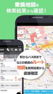 乗換案内 無料で使える鉄道 バスルート検索 運行情報 時刻表 screenshot 01