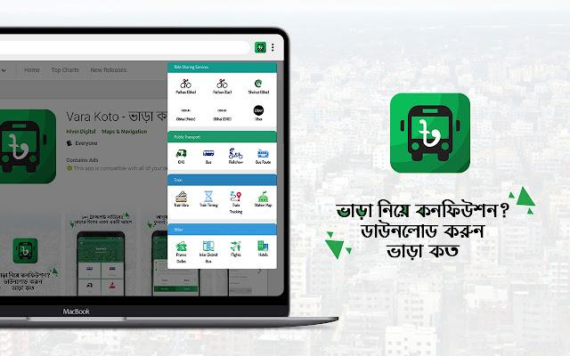 Vara Koto - ভাড়া কত