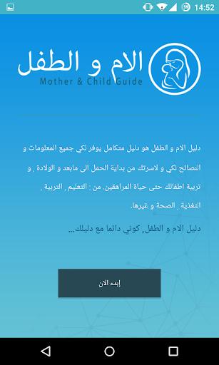 دليل الأم و الطفل