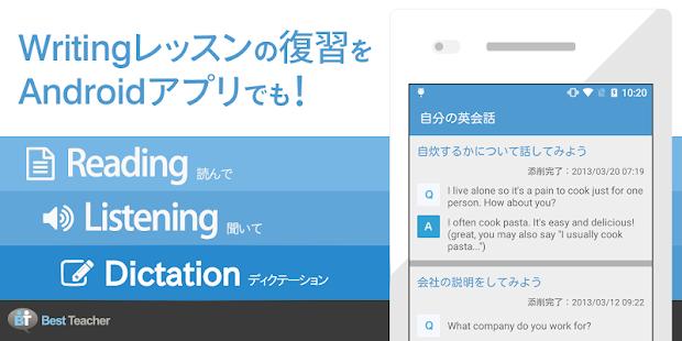 英語4技能対策アプリ ベストティーチャー - náhled
