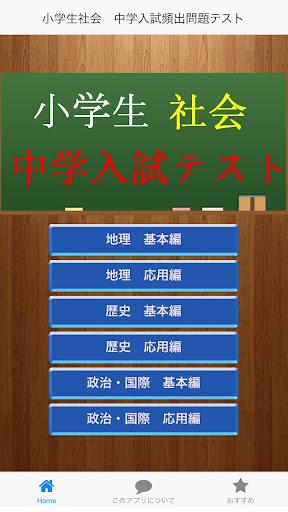 小学生社会 中学入試問題テスト