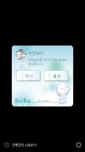 玩個人化App|Babu Flower 카카오톡 테마免費|APP試玩