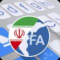 ai.type Farsi Dictionary download