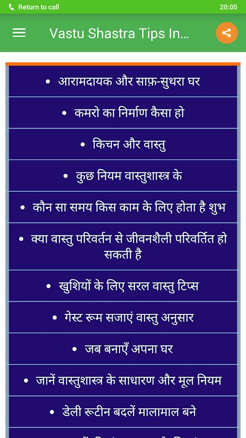 Vastu Shastra Tips In Hindi  screenshot. Vastu Shastra Tips In Hindi   Android Apps on Google Play