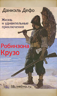 Робинзон Крузо - náhled
