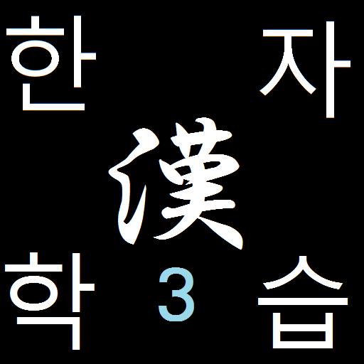 韓国人のための漢字学習3 教育 App LOGO-APP試玩