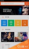Screenshot of 土豆-电视剧电影动漫游戏音乐娱乐影视搞笑体育新闻视频播放器