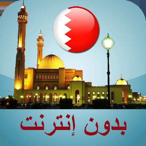 مواقيت الصلاة البحرين بدون نت