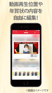 動画で年賀状 - náhled