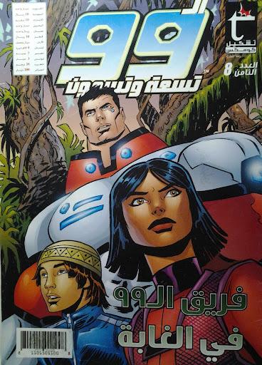 Los 99 de Naif al Mutawa