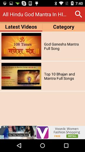 Download All Hindu God Mantra In HINDI Google Play softwares