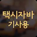 자바 택시 - 기사용 icon