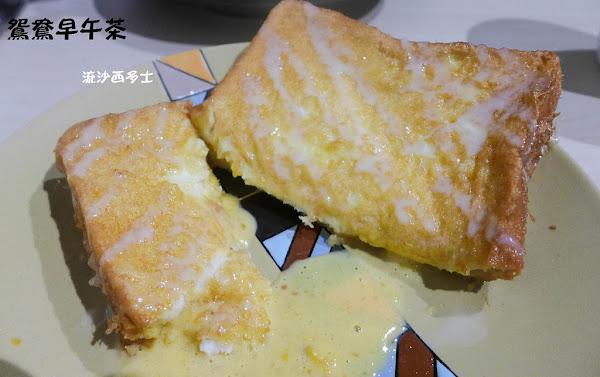 鴛鴦早午茶/港式早午餐/招牌流沙西多士/市場內的港式小點(營業時間/全菜單)