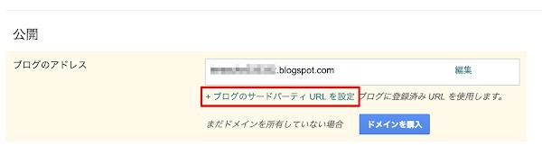 Blogger管理画面から「ブログのサードパーティ URL を設定」をクリックしたイメージ