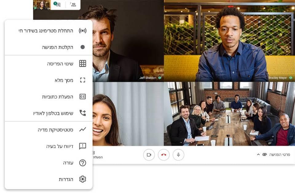 מה זה Google Meet?