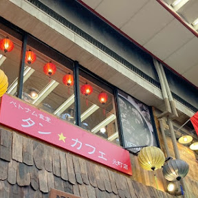 神戸元町でエスニック料理!「タン・カフェ」で本格的なベトナム料理を食べてみた