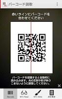 Screenshot of ICタグ・バーコードリーダー