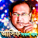 আসিফ আকবরের সকল গান - Asif Akbar All Songs icon