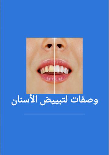 وصفات تبيض الأسنان tbyid asnan