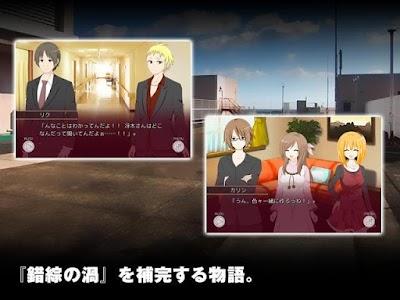 LOOP THE LOOP【4】 錯綜の渦ep.0 screenshot 11