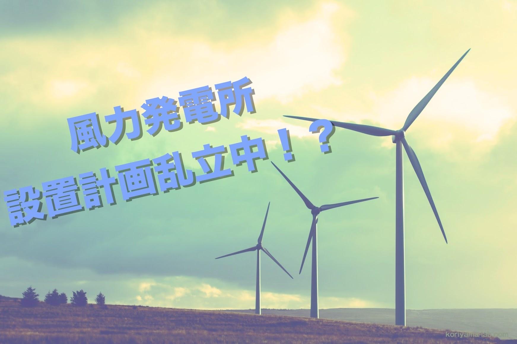 風力発電所事業計画乱立